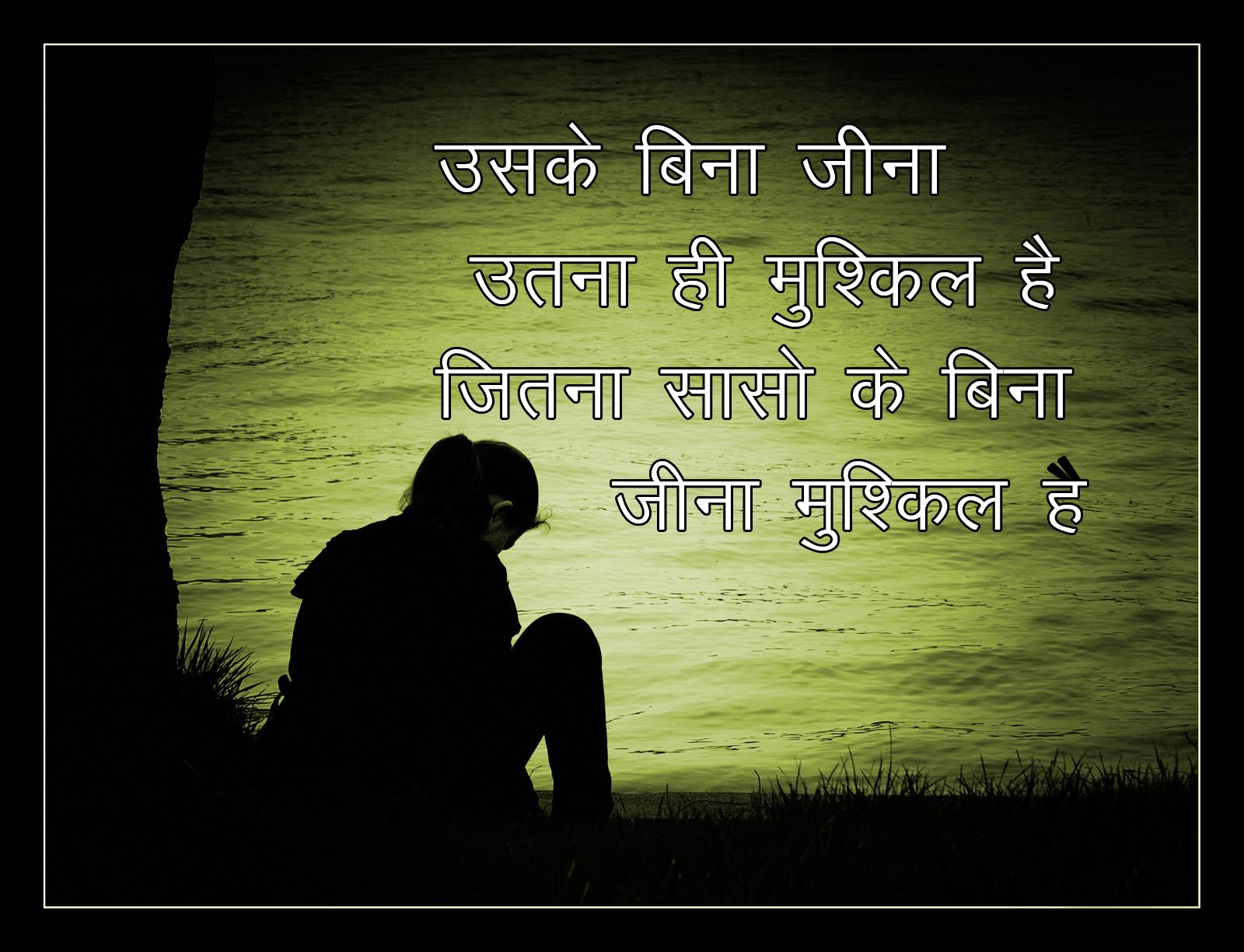 Hindi Whatsapp DP Status Profile photo Free Download