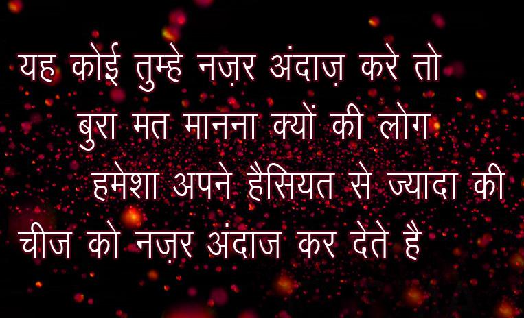 Hindi Whatsapp DP Status Profile Pics Pictures Free Download