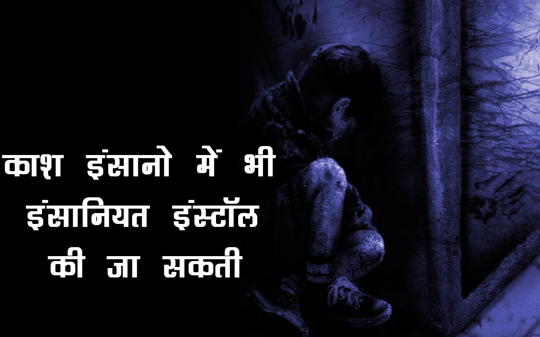 Hindi Whatsapp DP Status Profile Photo for facebook / Whatsapp