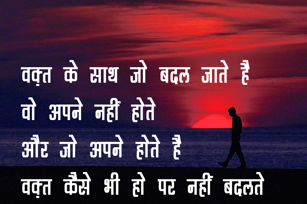 Hindi Whatsapp DP Status Profile Wallpaper Free Download