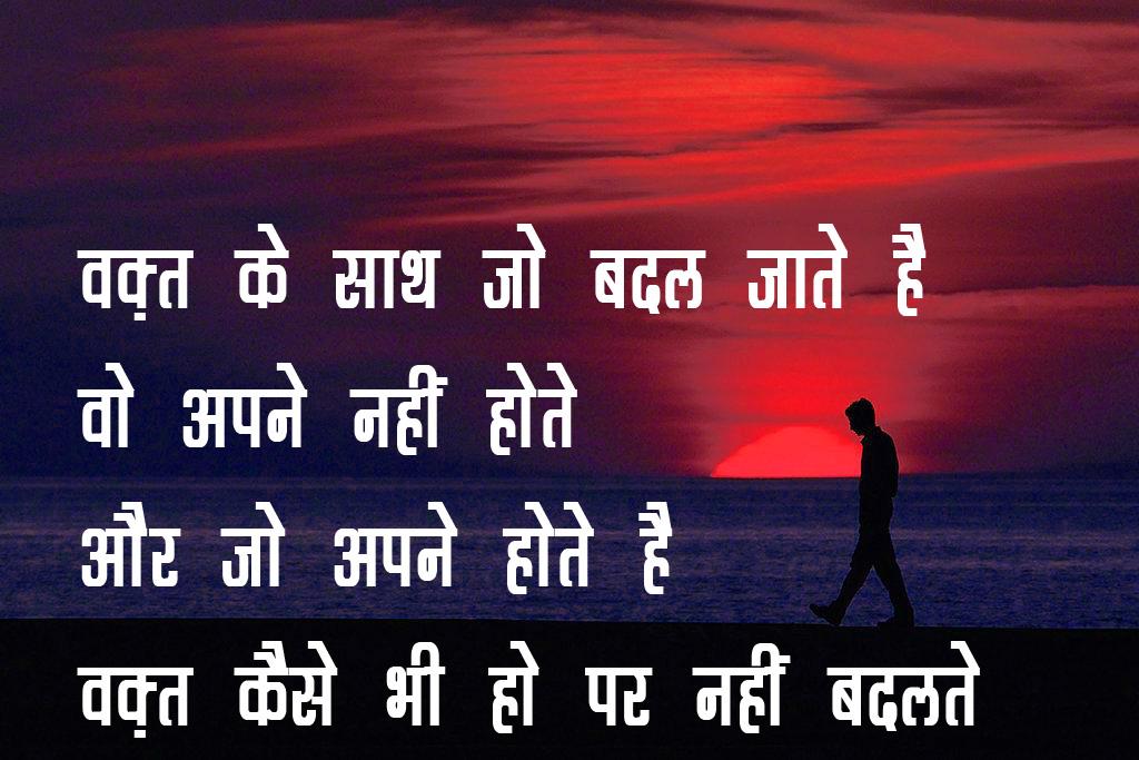 Hindi Whatsapp DP Status Profile Wallpaper Free Download
