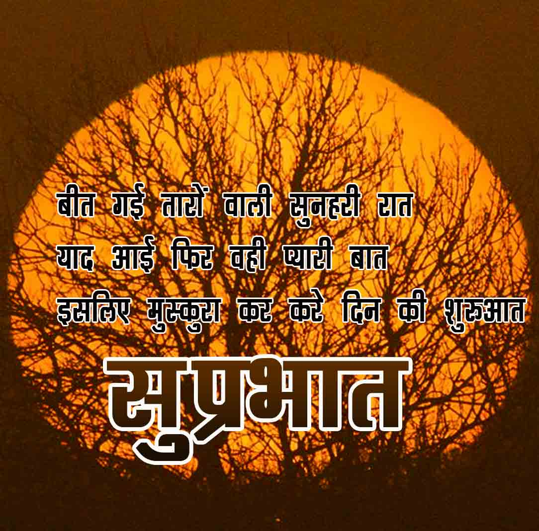 Suprabhat Images Pics Free With Sunrise