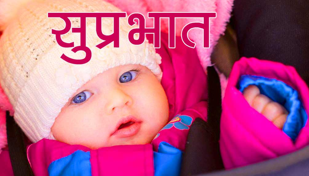 Suprabhat Pics Pictures Free for Facebook