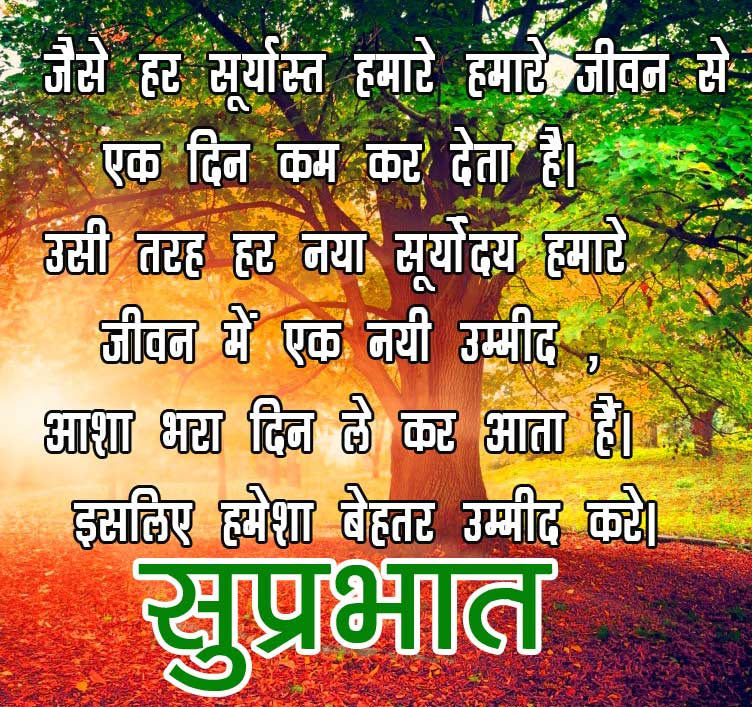 Suprabhat Images Pics With Hindi Quotes