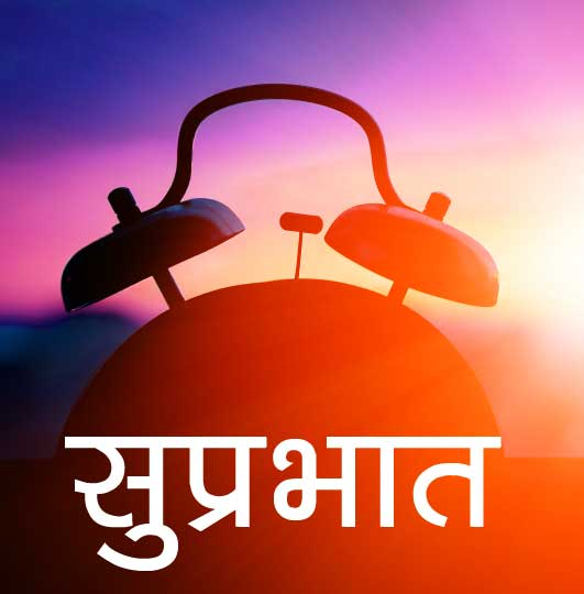 Free HD Suprabhat Wallpaper Pics Free Download
