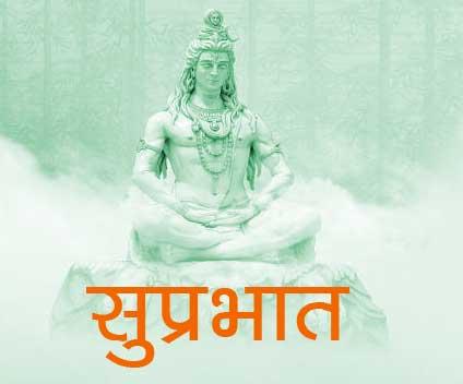 Suprabhat Pics Wallpaper With Lord Shiva