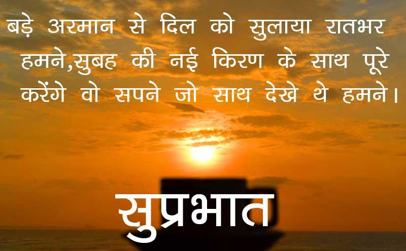 Hindi Quotes Suprabhat Pics Free for Facebok