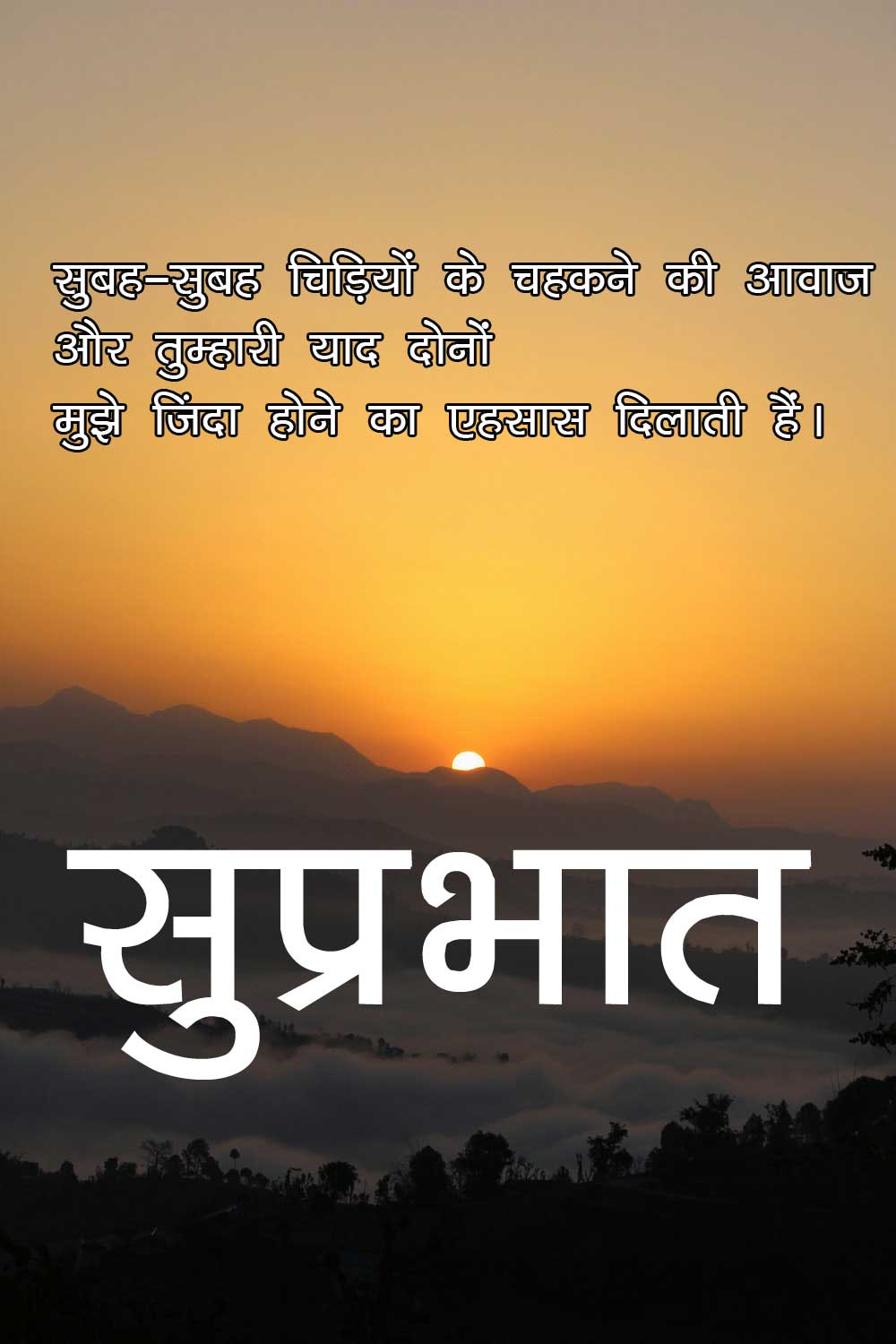 Beautiful Suprabhat Pics Pictures Free Download