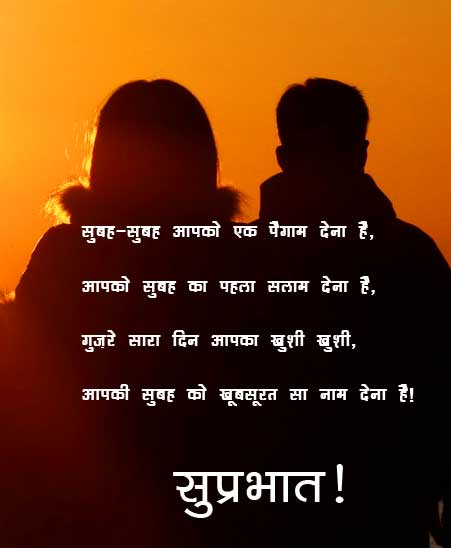 Suprabhat Pics Pictures Free Download for Facebook