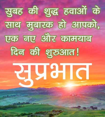 Hindi Quotes Suprabhat Pics free Download
