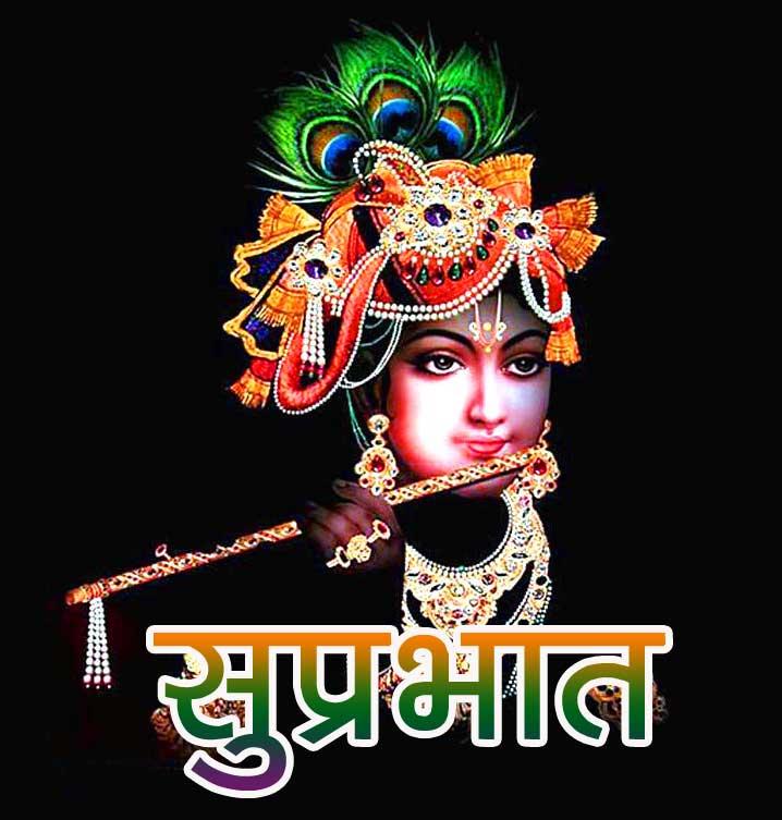 Suprabhat Pics Wallpaper Photo With Radha krishna