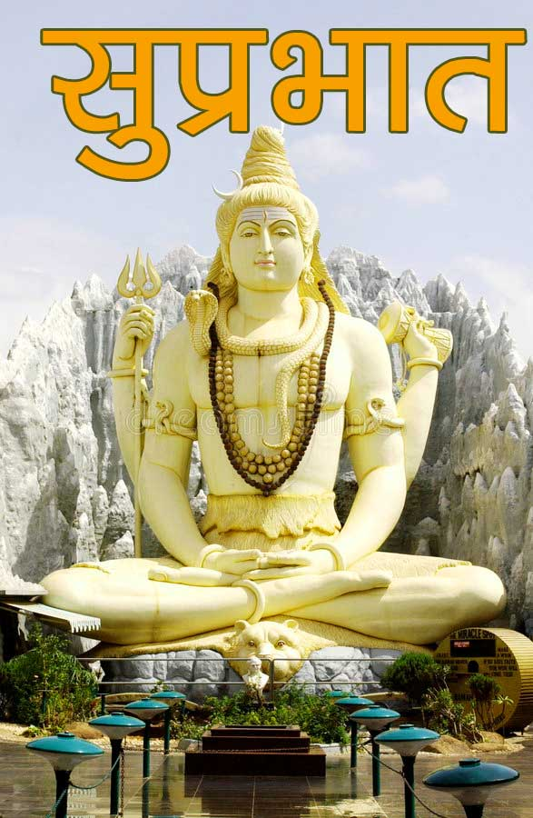 Lord Shiva Good Morning Images Pics free Download