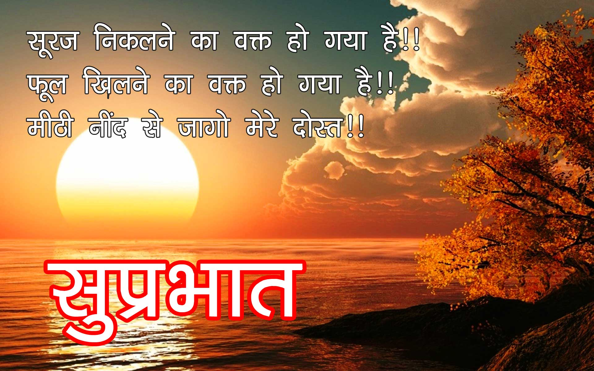 Hindi Quotes Suprabhat Pics Pictures Free Download