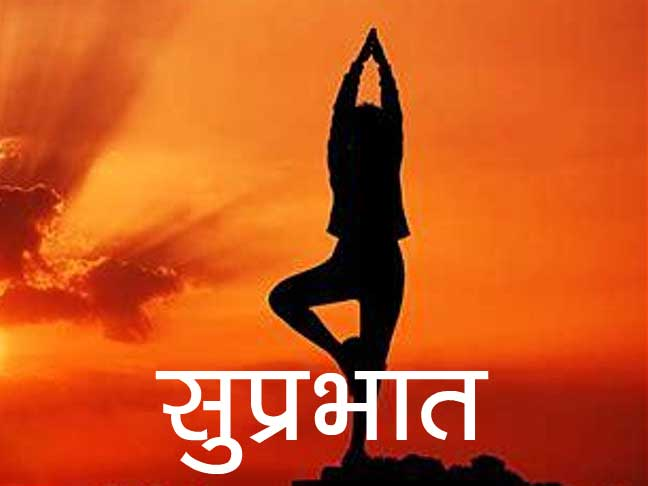 Suprabhat Pics Download For yoga lover