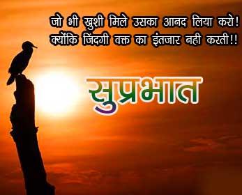 Hindi Suprabhat Pics Free Download