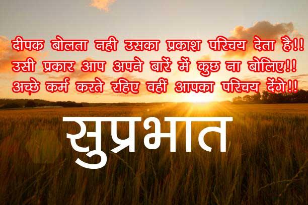 Suprabhat Wallpaper With Beautiful Hindi Quotes