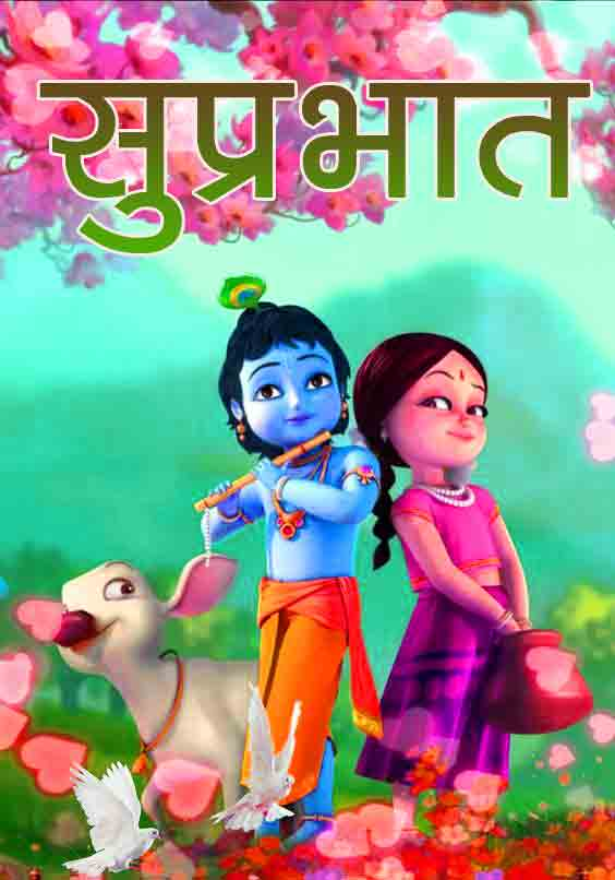 Suprabhat Images Pics Wallpaper With Radha Krishna