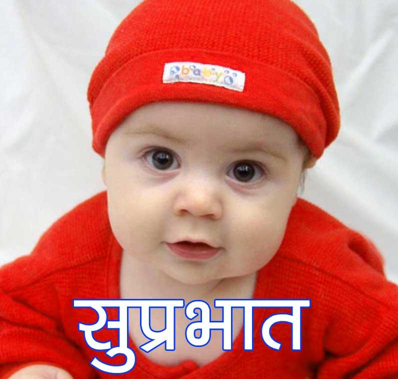 Cute Baby Suprabhat Pics Free Download