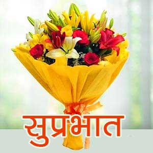 Suprabhat Pics Free Download