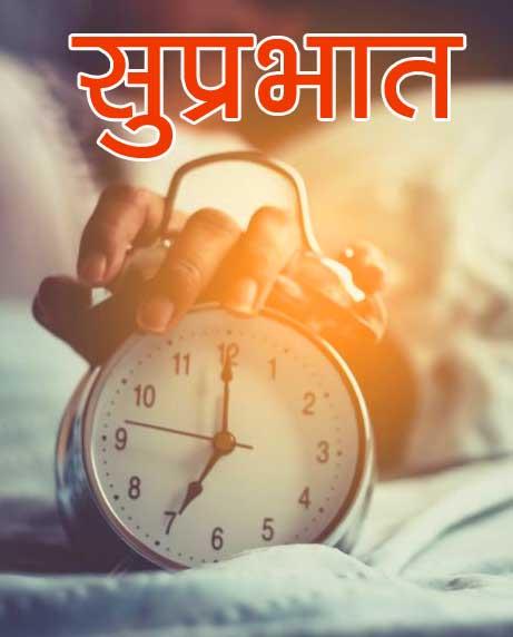 Suprabhat Wallpaper HD Download