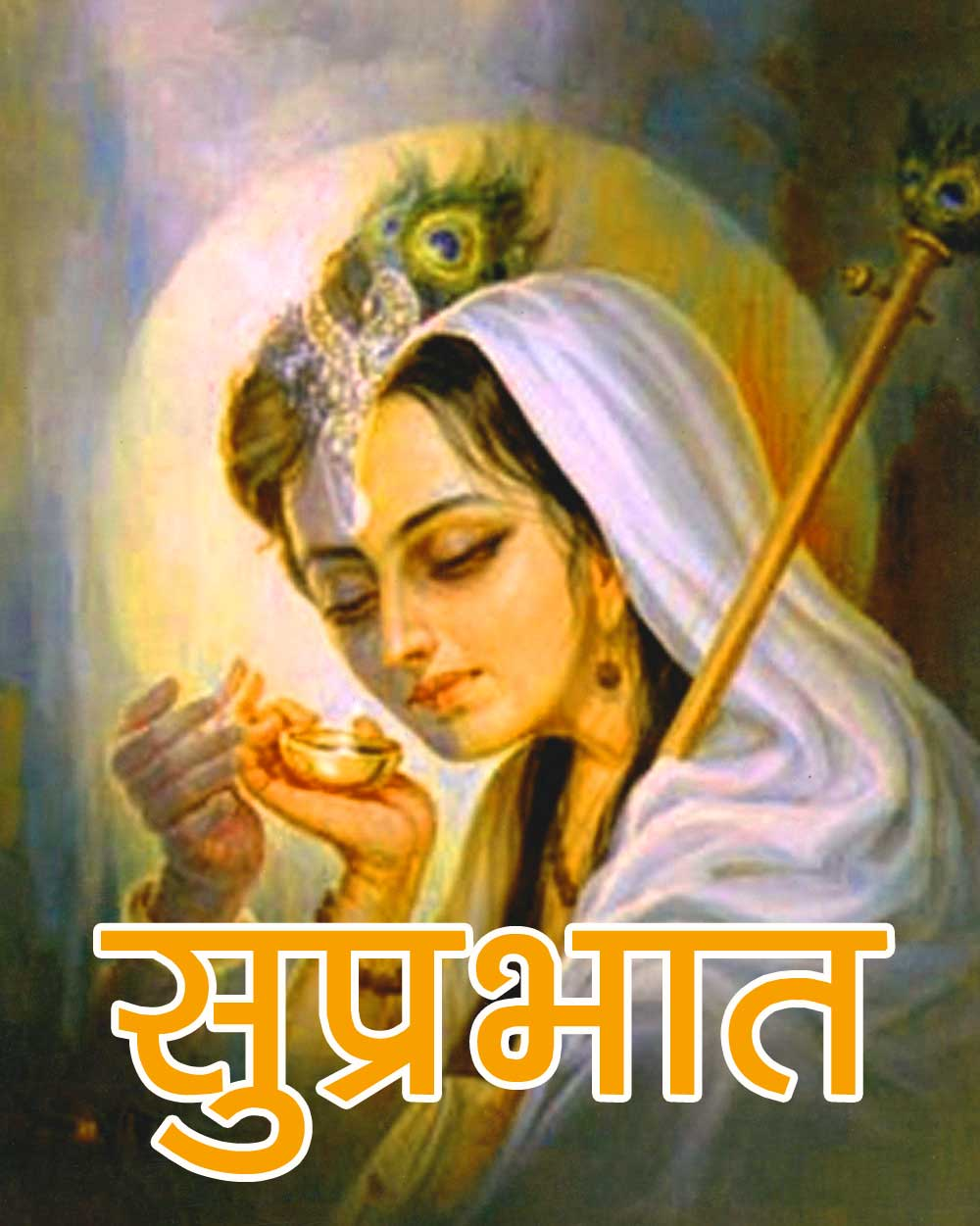Latest Suprabhat Pics Pictures Free Download