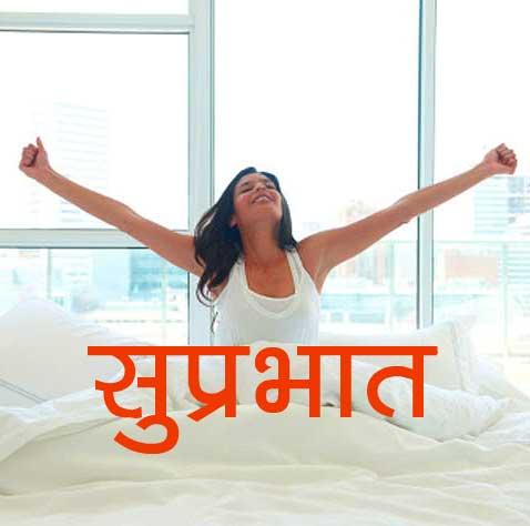 Wake up suprabhat Pics Wallpaper Free Download