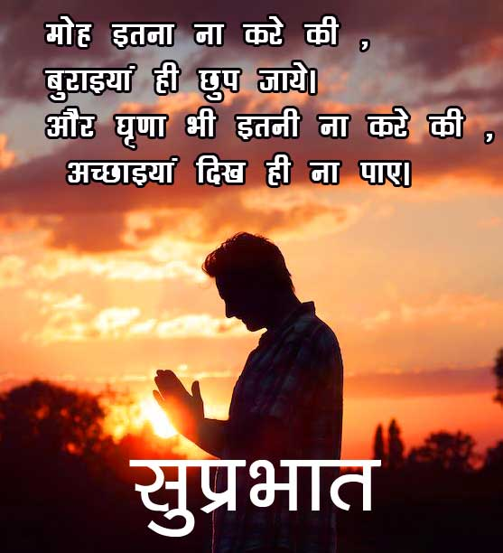 Suprabhat Images Pics HD Download in Hindi Quotes