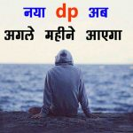 Unique Whatsapp DP Photo Free