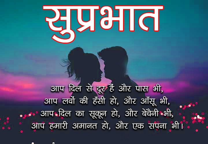 Good Morning Images Pics With Hindi Shayari