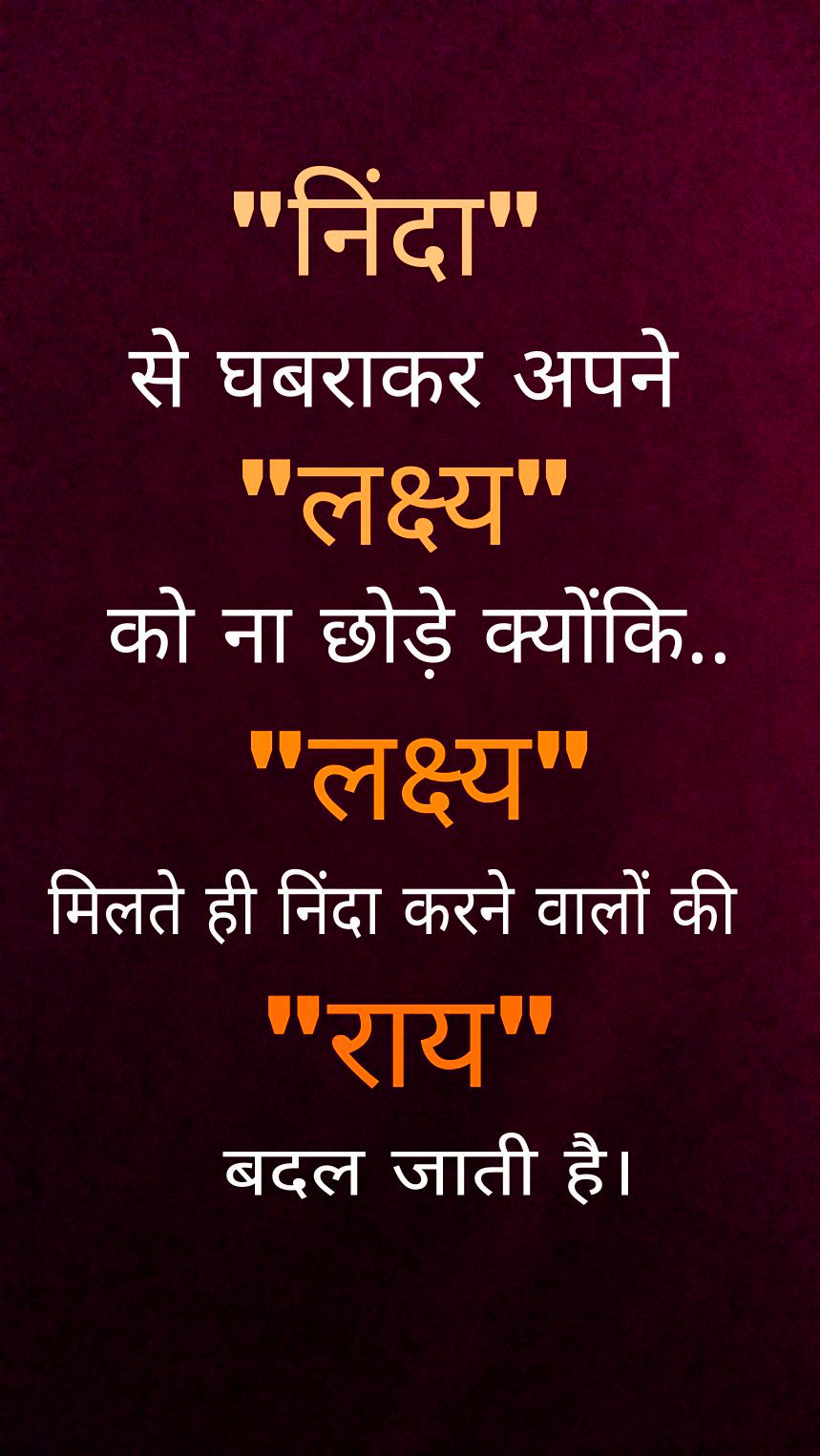 111+ hindi motivational quotes images for whatsapp