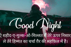 Hindi Shayari Good Morning Images 23