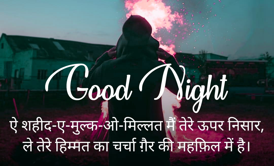 Hindi Shayari Good Morning Pics for Facebook