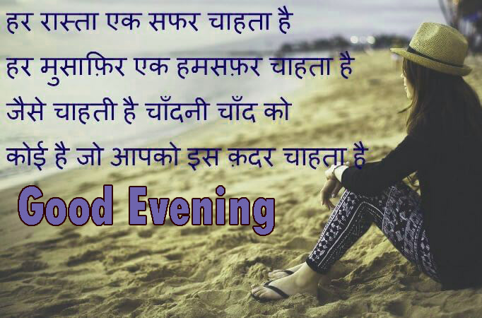Shayari good evening images