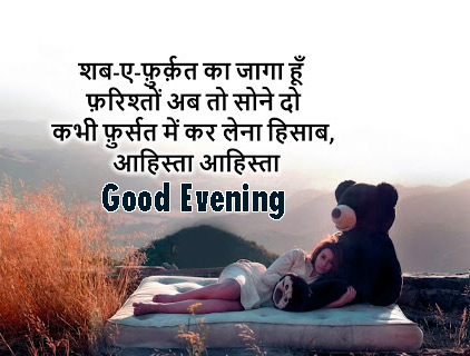 Shayari good evening images Pics for Love Couple