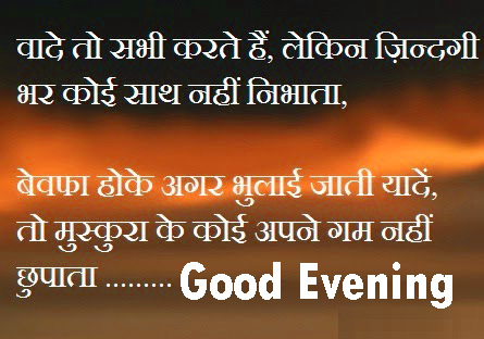 Shayari good evening images Pics Download for Facebook