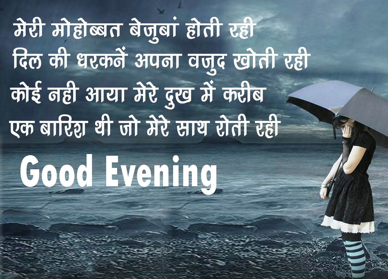 Shayari good evening images HD