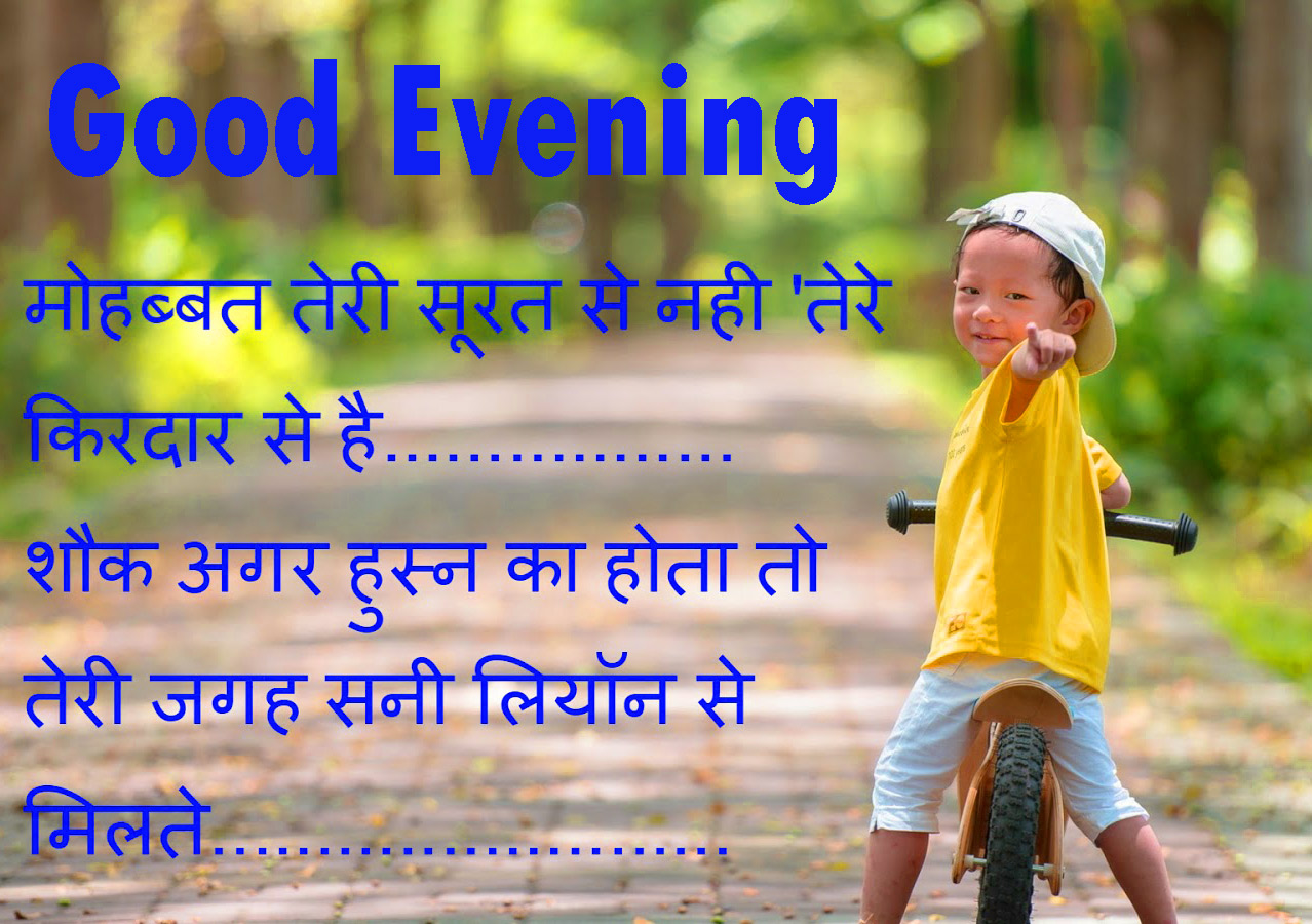 Shayari good evening images Photo Download