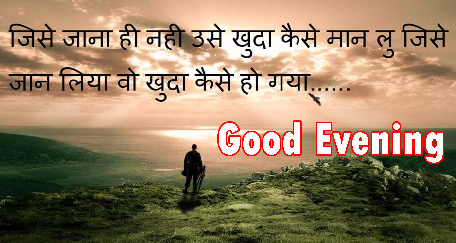 Shayari good evening images Pics for Whatsapp