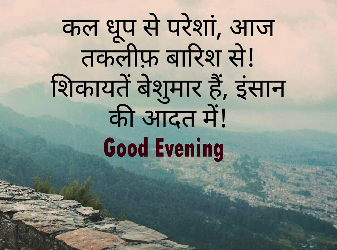 Shayari good evening images Photo for Facebook