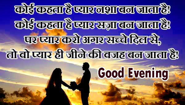 Shayari good evening images Pics