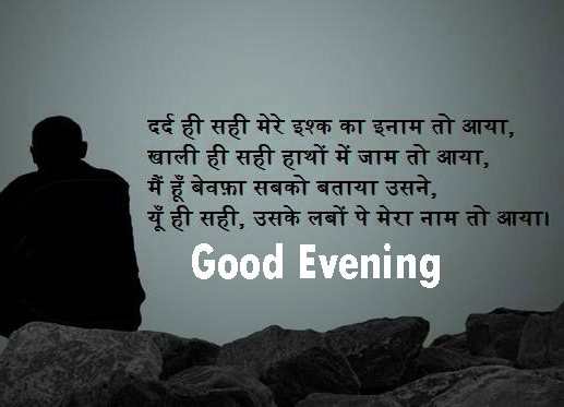 Shayari good evening images Wallpaper Download