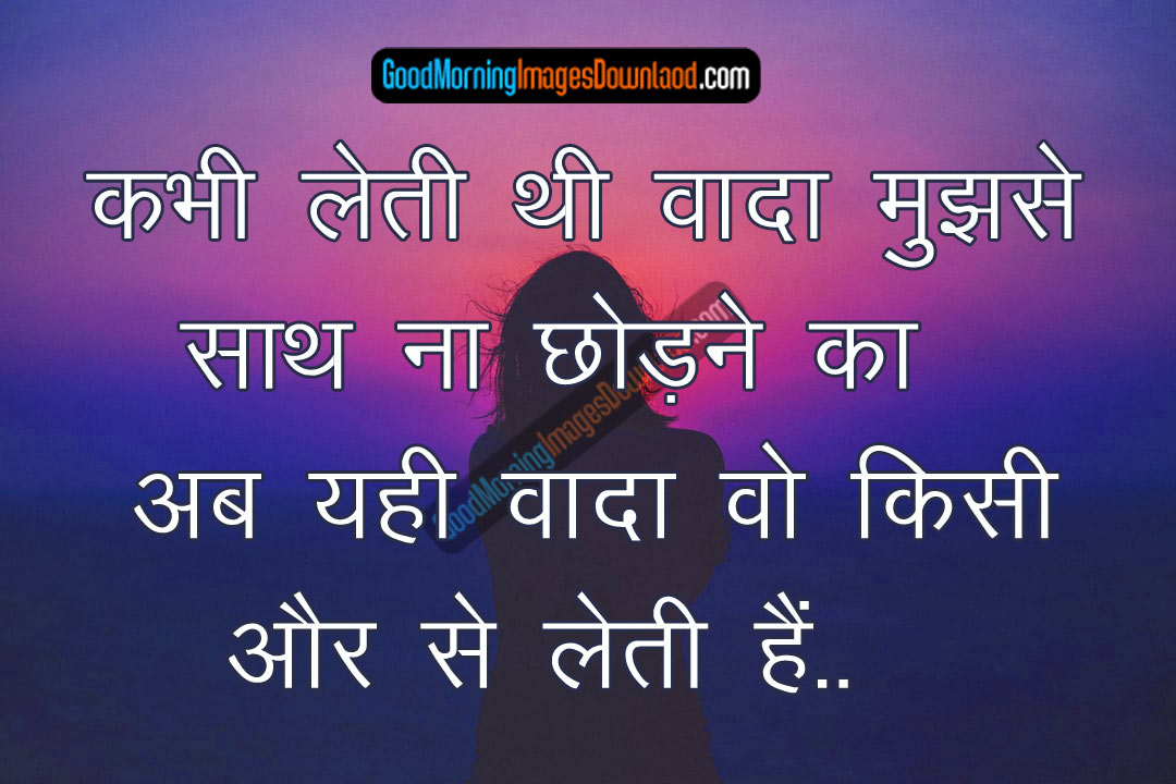 Bewafa Images With Hindi Shayari Pics Wallpaper for Whatsapp