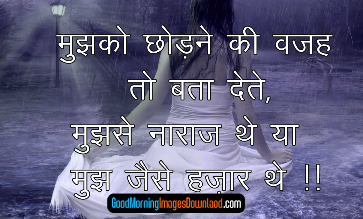 Bewafa Images With Hindi Shayari Pics for Whatsapp