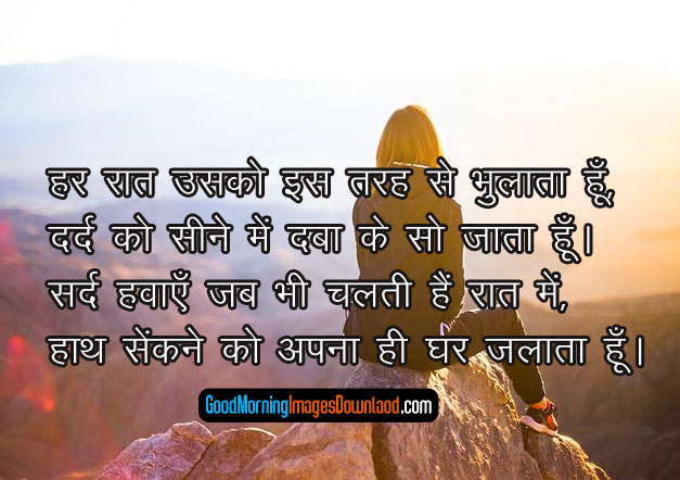 Bewafa Images With Hindi Shayari Pics Pictures free Download