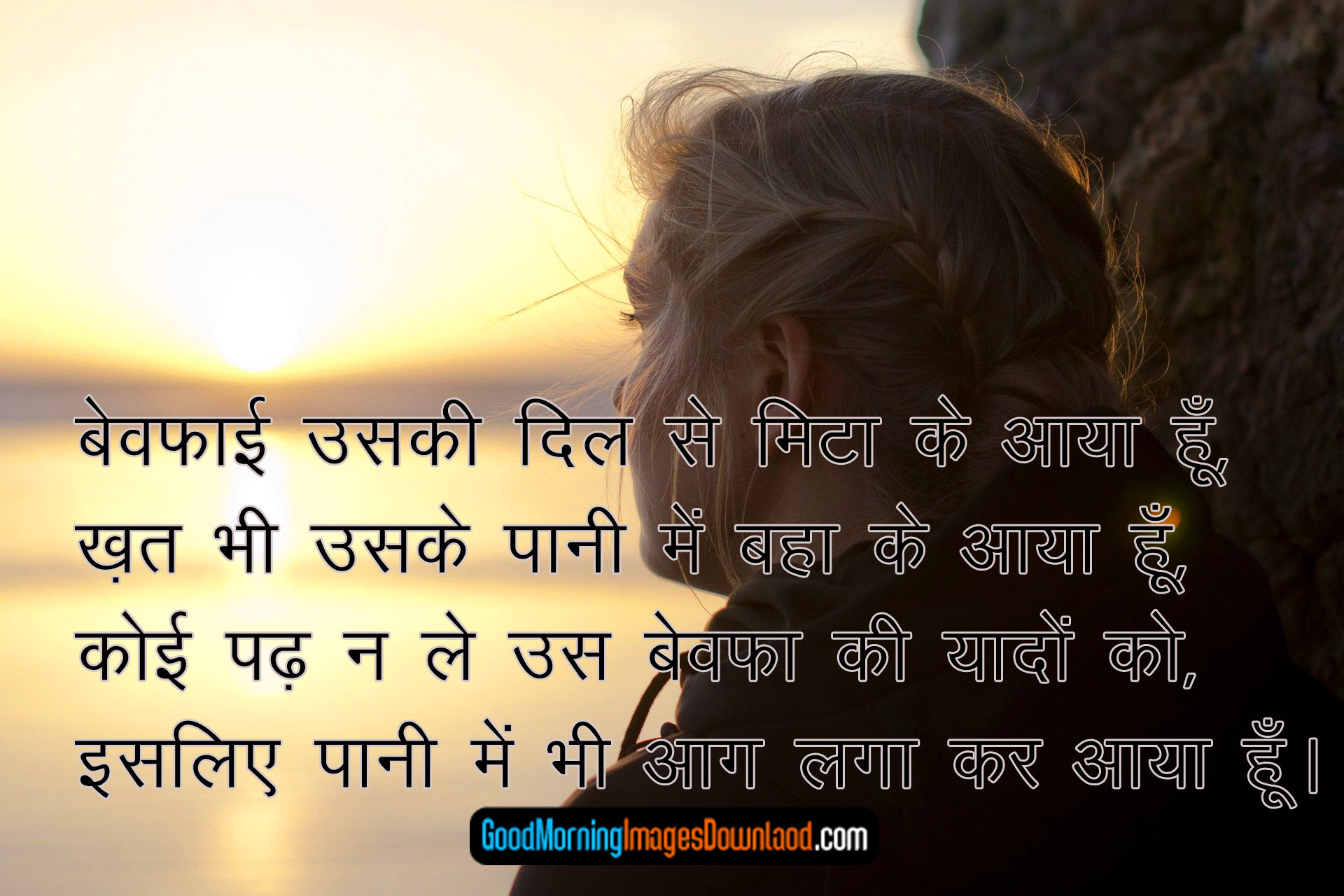 Bewafa Images With Hindi Shayari Wallpaper for Whatsapp