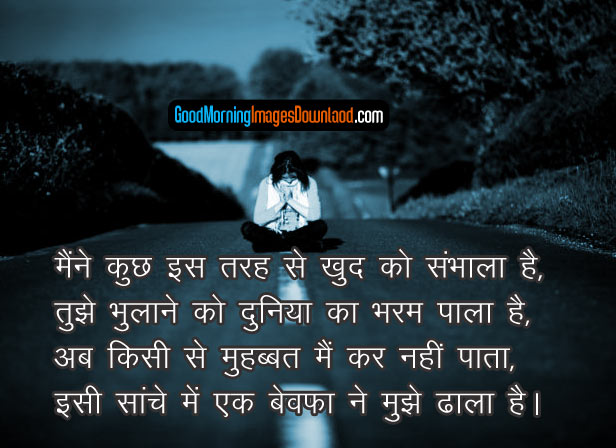 Bewafa Images With Hindi Shayari Wallpaper for Facebook