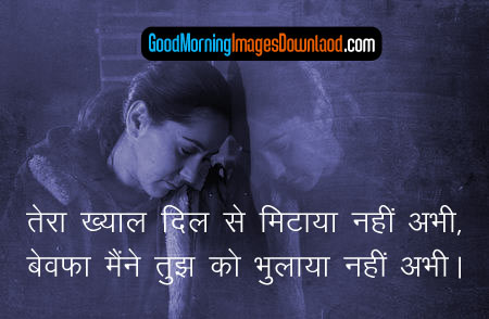 Bewafa Images With Hindi Shayari Pics Photo Download