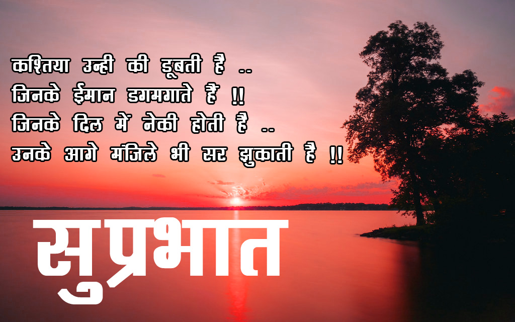 Hindi Quotes good morning Images Pics Free Download