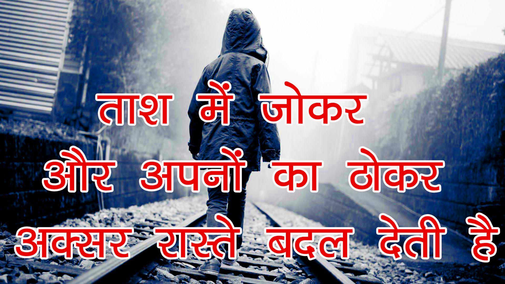 hindi whatsapp dp Status for Life Status