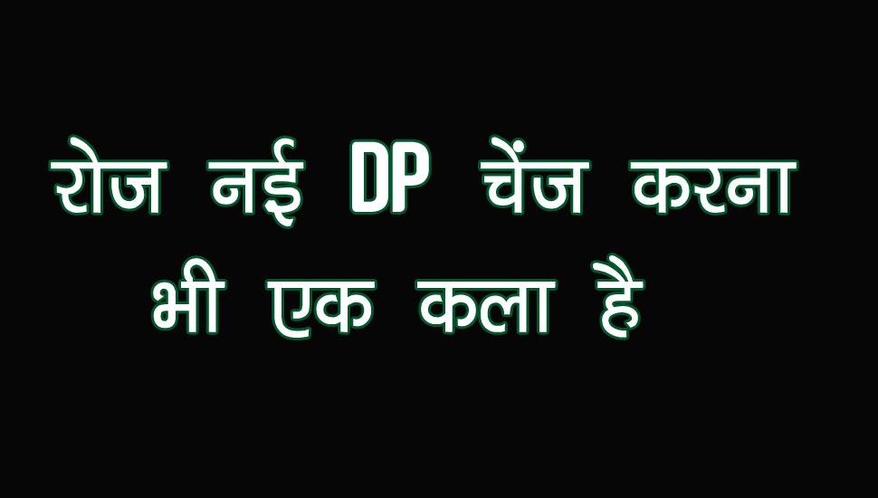 Hindi Whatsapp DP Images Pics Free Download